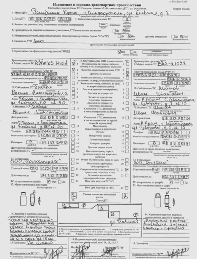 О европротоколе при ДТП: образец заполнения бланка, как составить