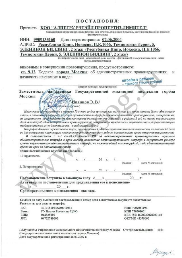 Штраф за незаконную перепланировку квартиры в 2018: статья и сумма наказания