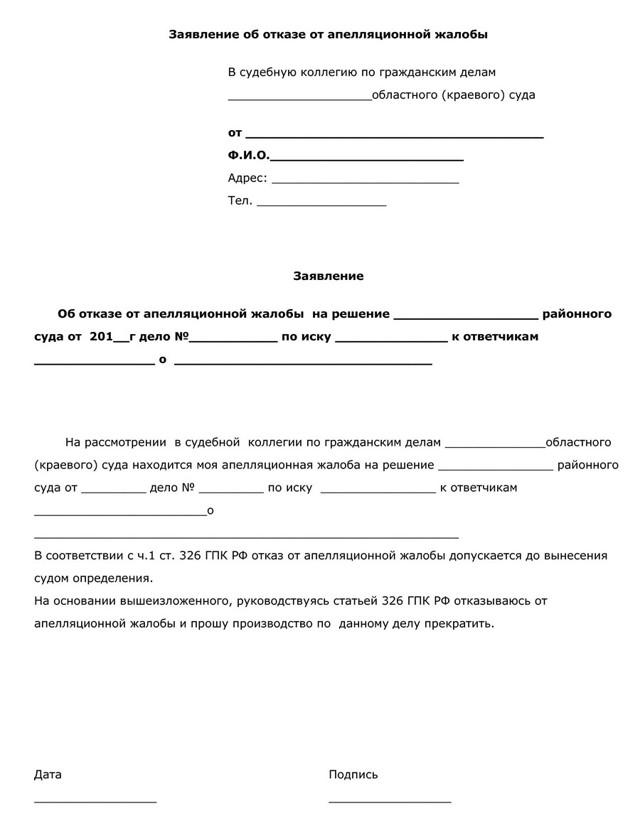 Об отказе от апелляционной жалобы: как отозвать по гражданскому делу, заявление