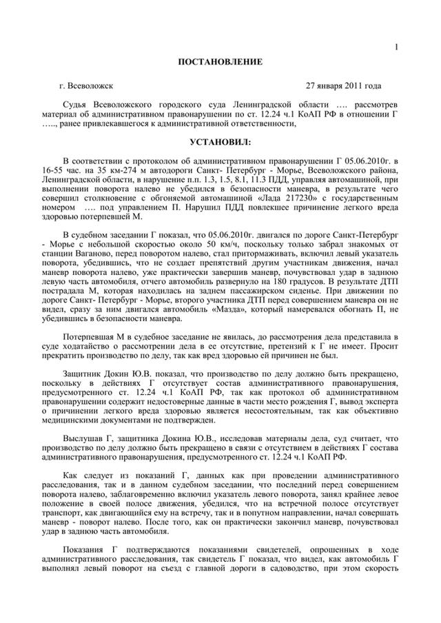 Прекращение дела об административном правонарушении: постановление, основания, бланк