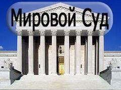 О подсудности мировых судей по гражданским делам: территориальная подведомственность