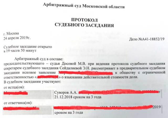 О протоколах судебных заседаний по гражданским делам: срок изготовления в ГПК РФ