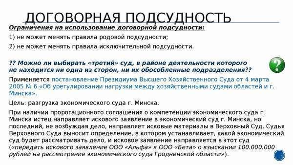Об исключительной подсудности в гражданском процессе: что это, ст 30 ГПК РФ