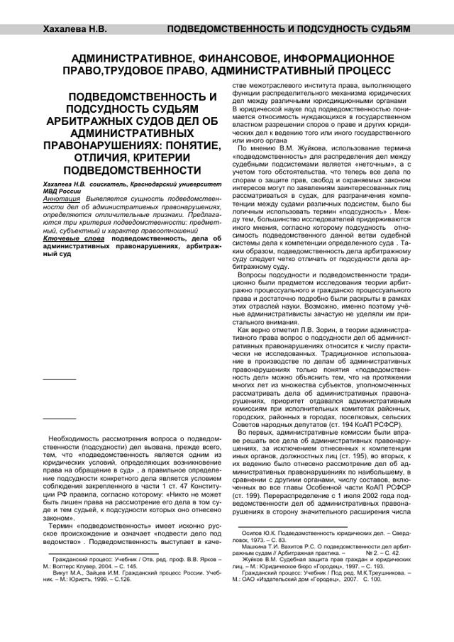 О подсудности КоАП РФ по административным делам: подведомственность мировых судей