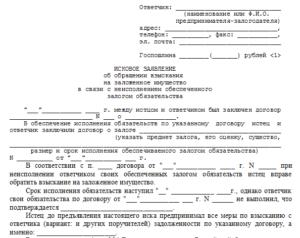Иски об обращении взысканий на имущество должников: образец искового заявления