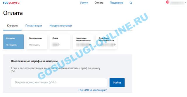 Как оплатить штрафы без комиссии онлайн по номеру постановления, через госуслуги