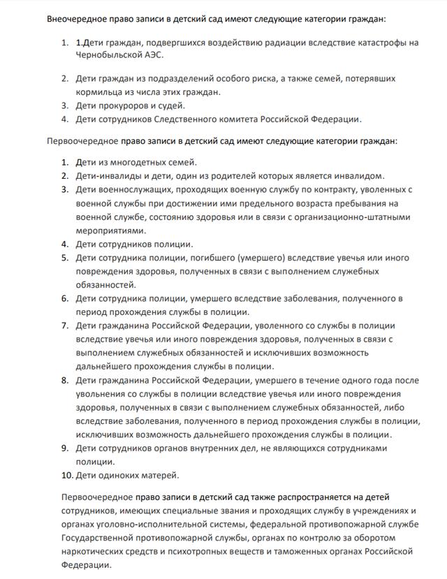 О документах на очередь в детский сад: список, как встать на очередь, заявление
