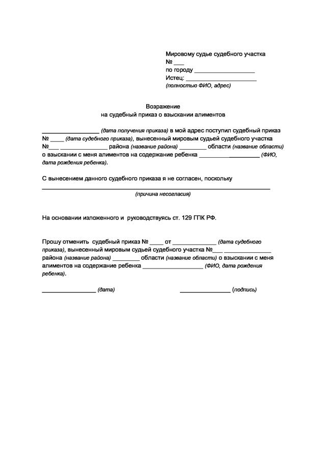 Как подавать на алименты: какие документы нужны, список, заявление, какой суд