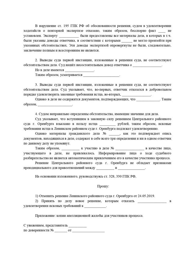 Об определении суда первой инстанции в гражданском процессе: срок обжалования