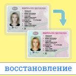 Что делать, если утеряны права: куда обращаться при потере водительских прав