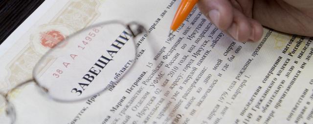 О наследстве: поиск имущества, единый реестр завещаний и наследственных дел