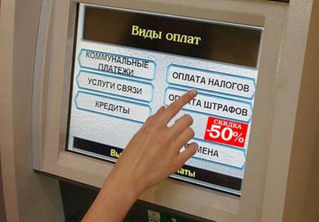 В течение какого времени оплата штрафов ГИБДД со скидкой 50, сколько дней