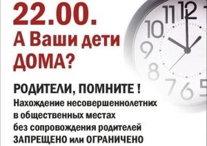 О комендантском часе: что это такое, закон, во сколько начинается и до скольки