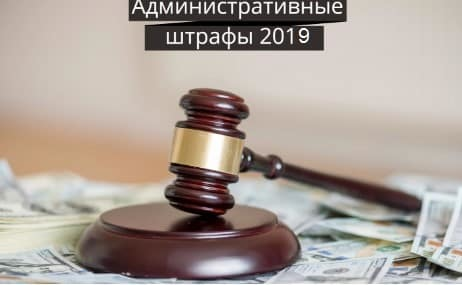 Штраф за безбилетный проезд в автобусе 2018 в Москве, в электричке - сумма наказания