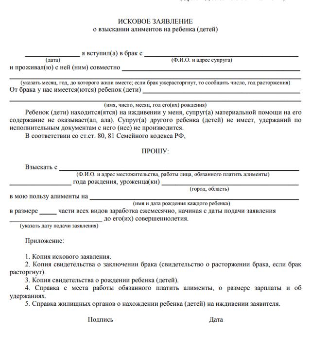 О заявлении судебному приставу о взыскании алиментов: образец, как написать иск