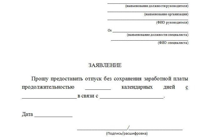 О заявлении на административный отпуск: образец на 1 день, как написать
