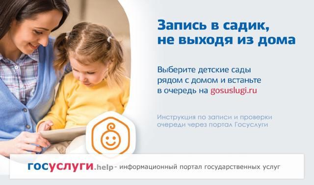 Об очереди в садик: как записать ребенка в детский сад, подать через Госуслуги