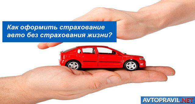 О страховании автомобиля без страхования жизни: как выплачивается