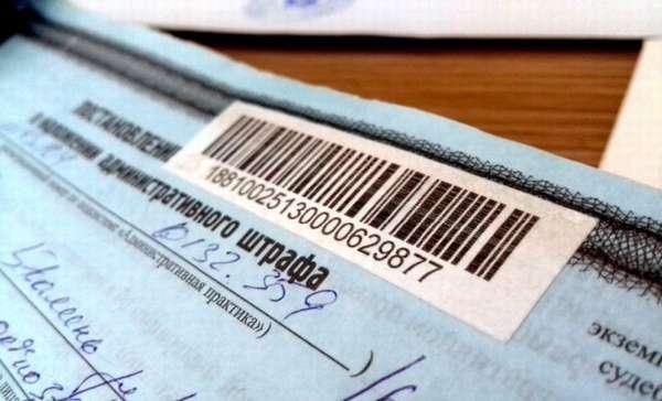 Административный штраф КОСГУ в 2018 и вид расхода - как оплачивать, какая статья