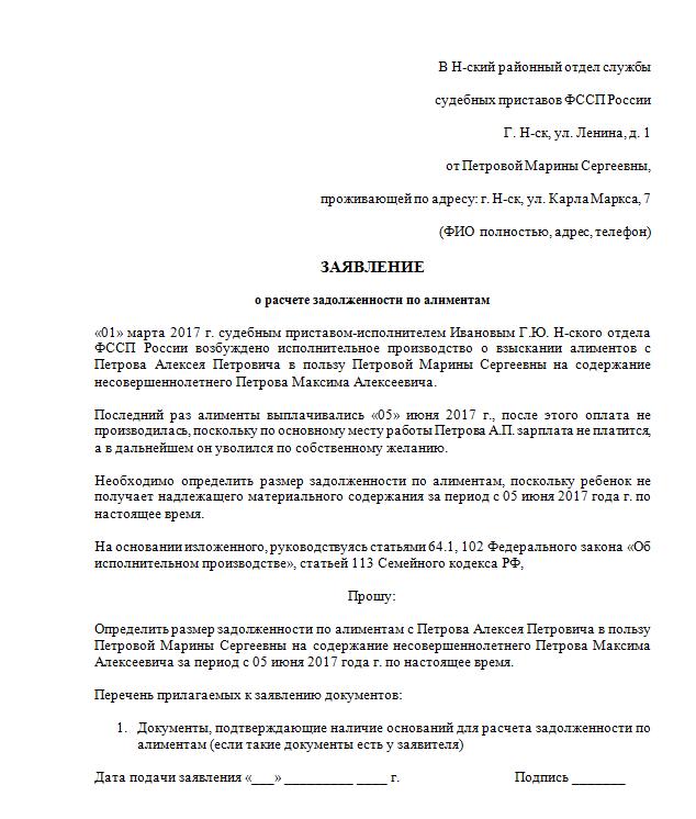 О неустойке по алиментам: что такое пеня, статья 115 СК РФ срок исковой давности