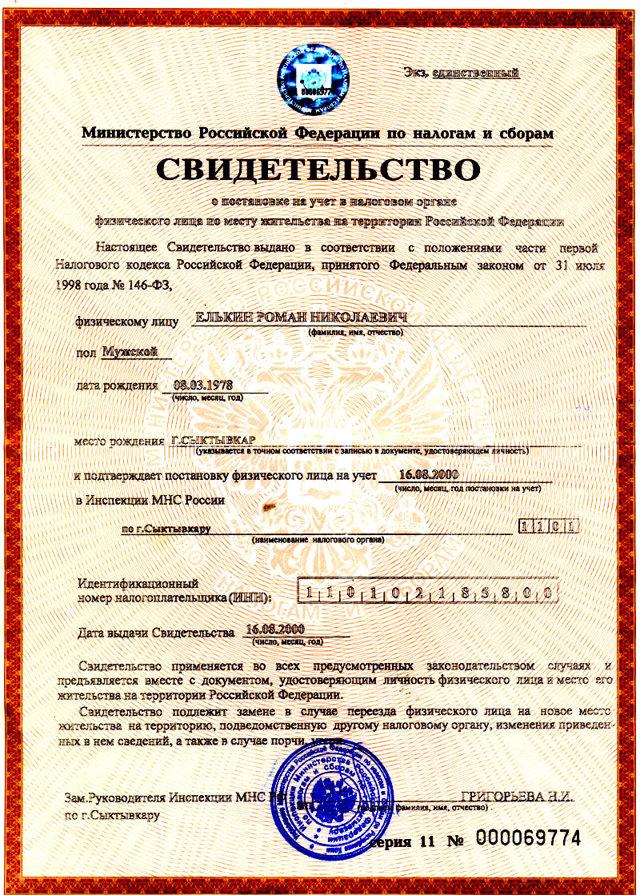 Уведомление о постановке на учет физического лица в налоговом органе
