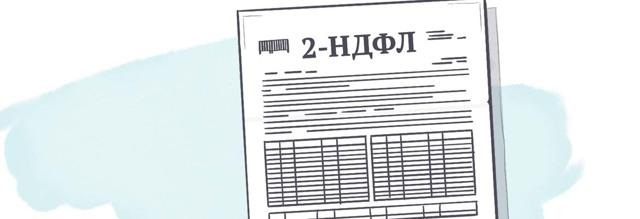 О справке 2-НДФЛ для ипотеки: за какой период нужна и как обойтись без неё