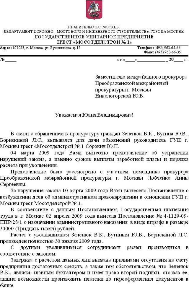 Об ответе на запросы прокуратуры о предоставлении информации: образец, судебный
