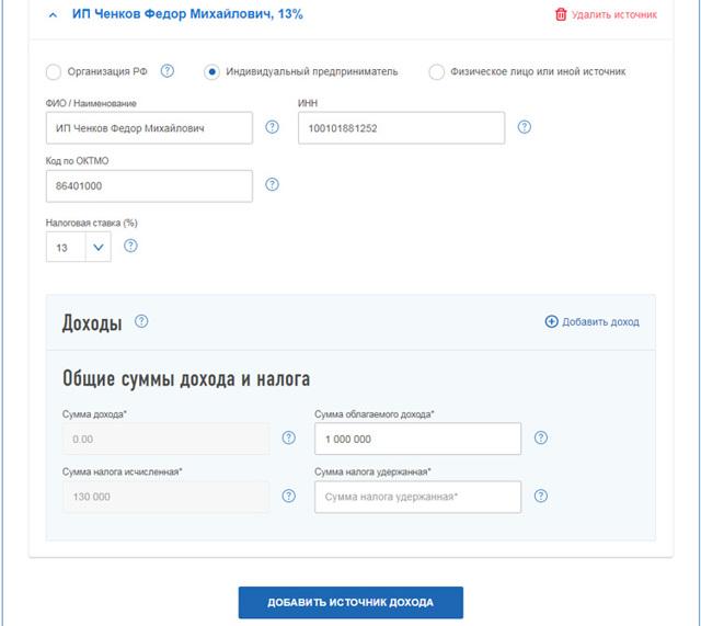 Подача декларации 3 НДФЛ, как это сделать онлайн, в какую налоговую обращаться
