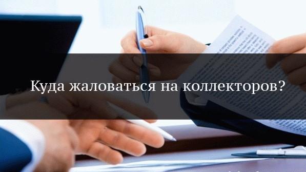 Как и кому писать жалобу на коллектора: образец в ФССП, заявление в прокуратуру