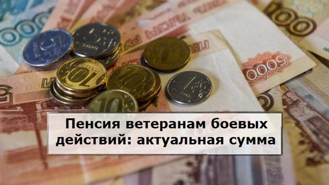 О льготах участникам боевых действий в Чечне: доплата к пенсии, что положено