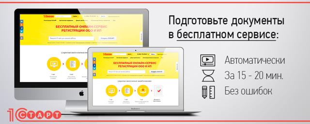 О регистрации товарного знака: как зарегистрировать ТЗ в России самостоятельно