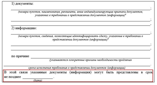 Об ответе на требование о предоставлении документов в налоговую: сроки, порядок