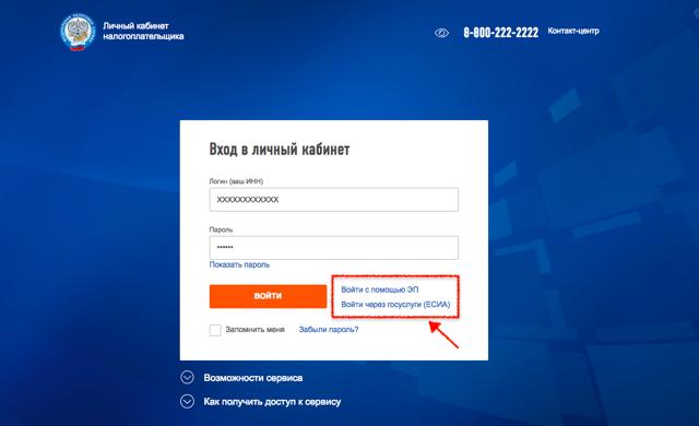 Налоговая декларация, отправка документов в налоговую в электронном виде