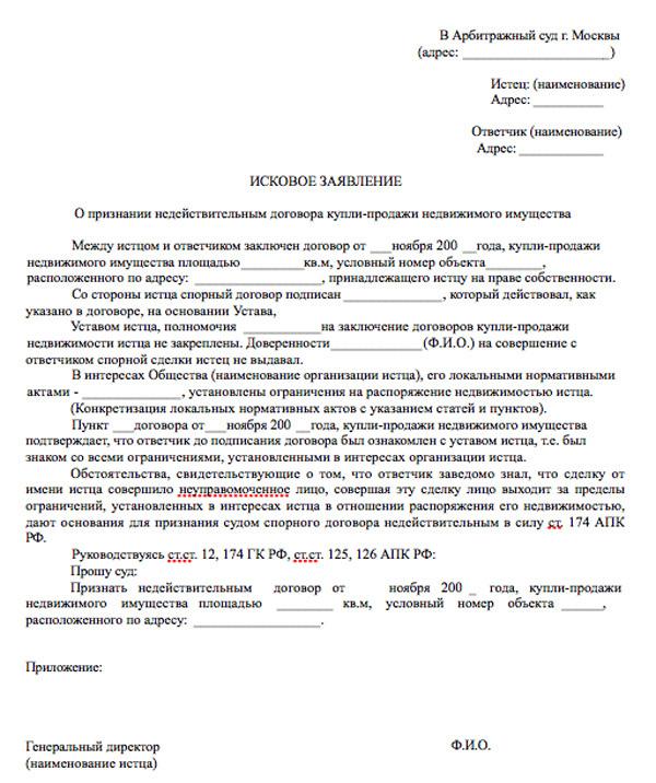 АПК, исковые заявления: форма и содержание, обеспечение, срок давности, ст 125 РФ