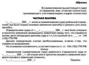 О судебных расходах в ГПК РФ: взыскание ,частная жалоба на определение суда